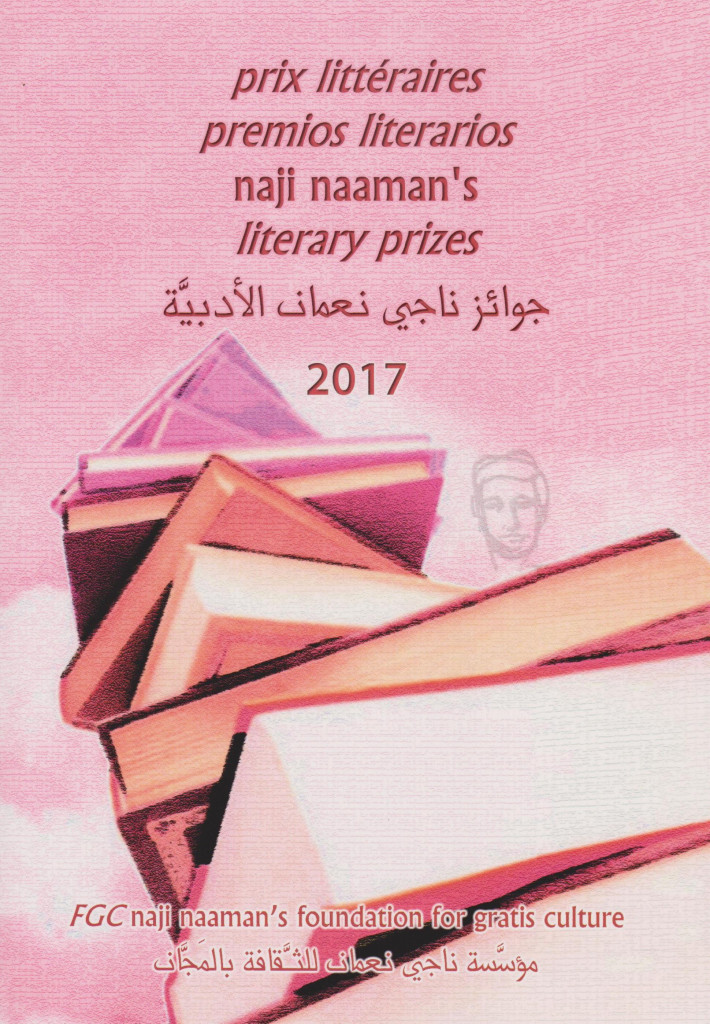2017 anthology cover